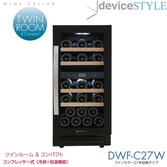 【設置+リサイクル】デバイスタイル DWF-C27W ツインルーム27本用ワインセラー