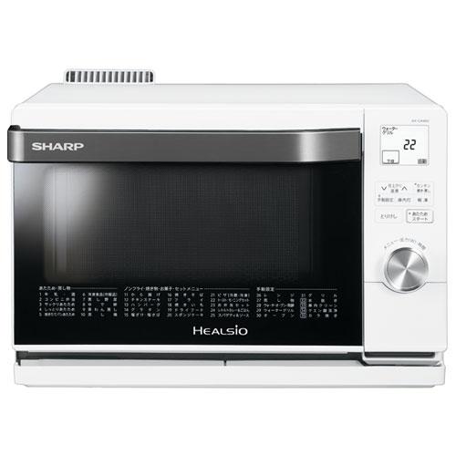 【長期保証付】シャープ AX-CA450-W(ホワイト) 過熱水蒸気オーブンレンジ 18L