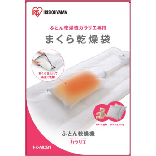 定番キャンバス 在庫あり 14時までの注文で当日出荷可能 アイリスオーヤマ FK-MDB1 低価格 全カラリエシリーズ対応 ふとん乾燥機カラリエ専用 まくら乾燥袋