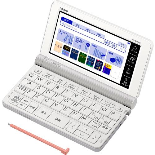 【長期保証付】CASIO XD-SR9800-WE(ホワイト) EX-word(エクスワード) 英語モデル