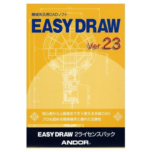 アンドール EASY DRAW Ver.23 2ライセンスパック