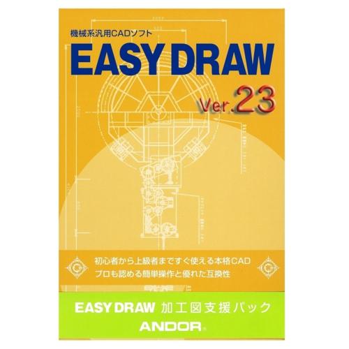 アンドール EASY DRAW Ver.23 加工図支援パック