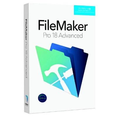 ファイルメーカー FileMaker Pro 18 Advanced アップグレード