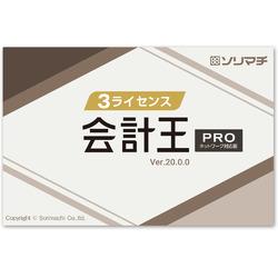 ソリマチ 会計王20 PRO 3ライセンス