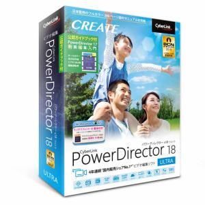 CyberLink PowerDirector 18 Ultra 公認テクニカルガイドブック版