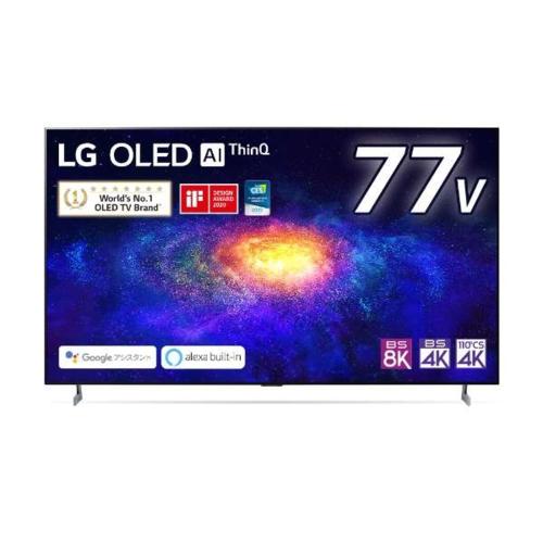 【標準設置料金込】【長期保証付】【送料無料】LGエレクトロニクス OLED77ZXPJA 8K有機ELテレビ 8Kチューナー内蔵 77V型[代引・リボ・分割・ボーナス払い不可]