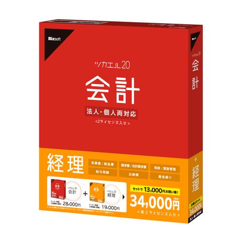 ビズソフト ツカエル会計 20 + 経理