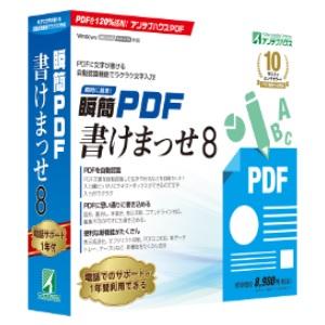 在庫あり 14時までの注文で当日出荷可能 アンテナハウス 瞬簡 最新アイテム 8 書けまっせ 日本限定 PDF