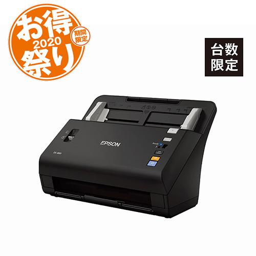 【長期保証付】エプソン DS-860R1 お得祭り2020 A4シートフィードスキャナー
