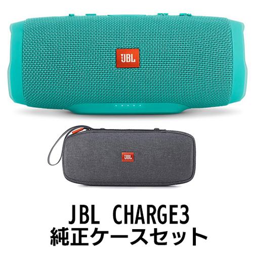【長期保証付】JBL JBL CHARGE3 純正ケースセット(ティールブルー) ポータブルBluetoothスピーカー