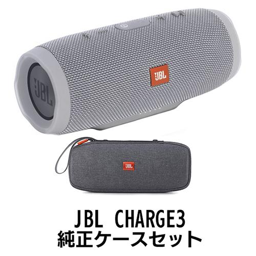 【長期保証付】JBL JBL CHARGE3 純正ケースセット(グレー) ポータブルBluetoothスピーカー