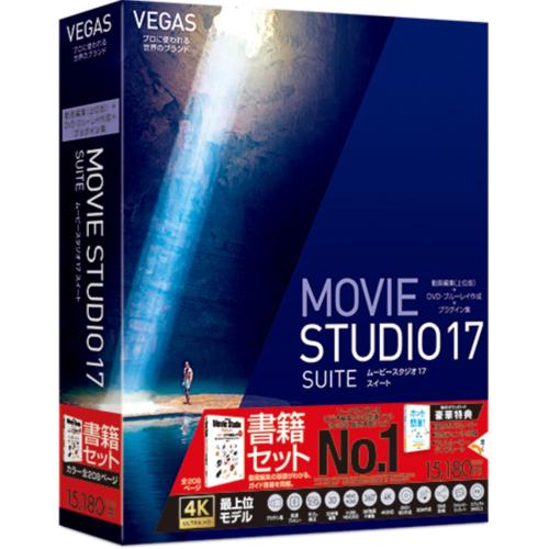 ソースネクスト VEGAS Movie Studio 17 Suite ガイドブック付き
