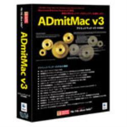 フロントライン ADmitMac v3 アカデミック・パブリック版