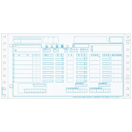 ヒサゴ BP1703 チェーンストア統一伝票(タイプ用) 5P 1000枚綴り 5枚複写 254x127mm 1000枚入