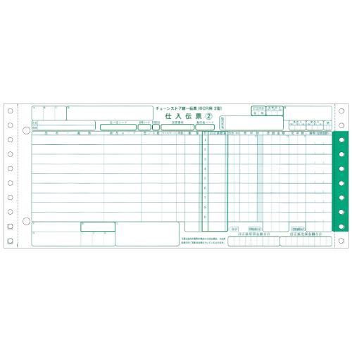 ヒサゴ BP1718 チェーンストア統一伝票(OCRタイプ用II型) 5P 1000枚綴り 5枚複写 1000枚入