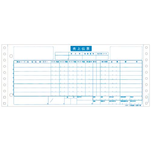 ヒサゴ BP1730 スポーツ統一伝票 II型 5P 1000枚綴り 5枚複写 305x127mm(12