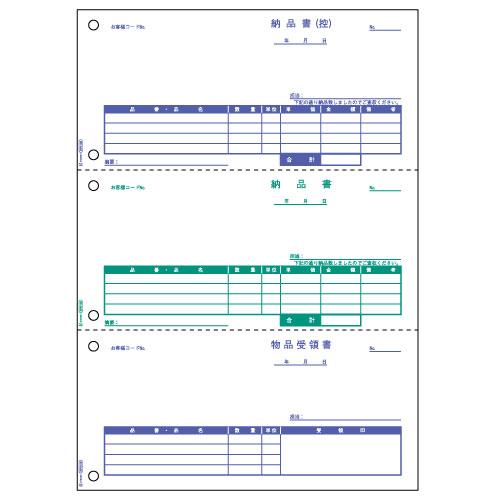 ヒサゴ BP0106 ベストプライス版 納品書 3面 A4 500枚入