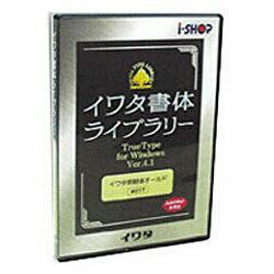 イワタ イワタ書体Library Ver.2.1 Windows版 TrueType G-イワタ新ゴシック体M