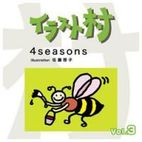 マイザ イラスト村 Vol.3 4seasons