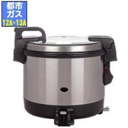 パロマ PR-4200S 業務用ガス炊飯器 保温機能付 都市ガス用 2升
