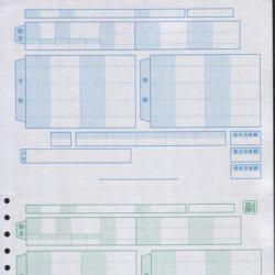 弥生 200029 大入給与ページプリンタ用紙