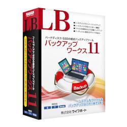 LIFEBOAT LB バックアップワークス 11