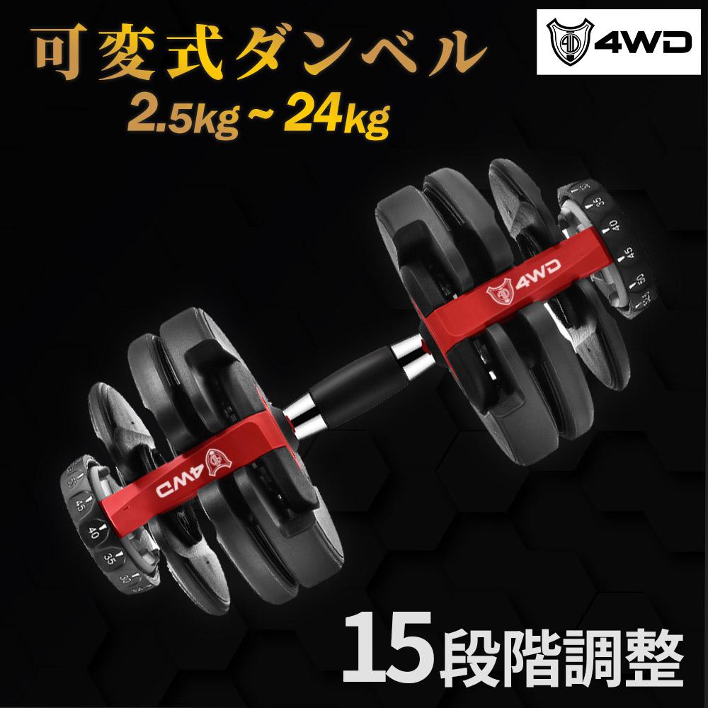 可変式ダンベル24kg x2個セット 海外 在庫一掃 4WD 可変式ダンベル 24kg 2個セット ダイエット 男性 鉄アレイダンベルセットトレーニングシェイプアップダイエット 5秒で重量調節 送料無料 アジャスタブル 可変式