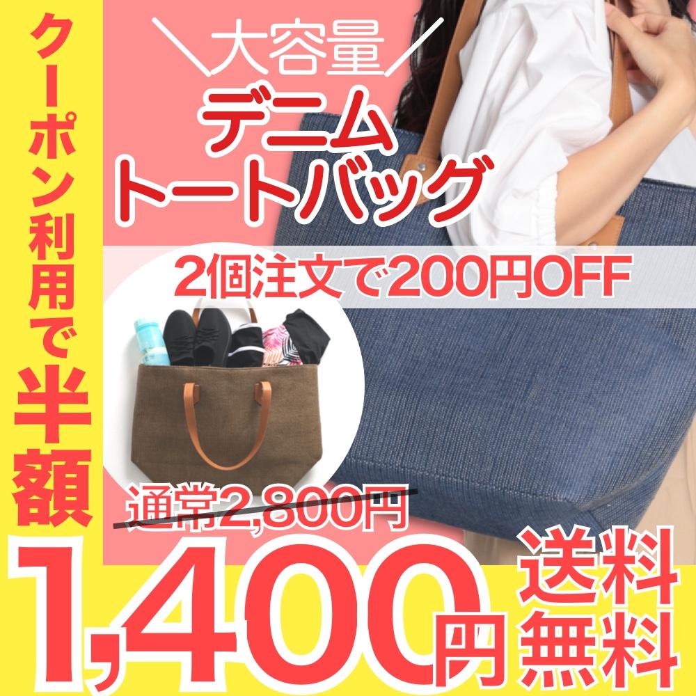 日本メーカー新品 たったの290gで大容量のトートバック お気に入 デニムトート大容量バック 送料無料