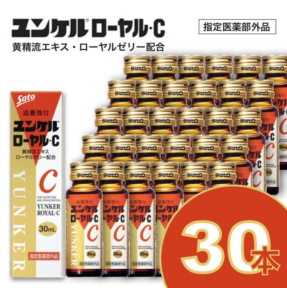 佐藤製薬 ユンケルローヤル・C 30ml×30本セット 送料無料