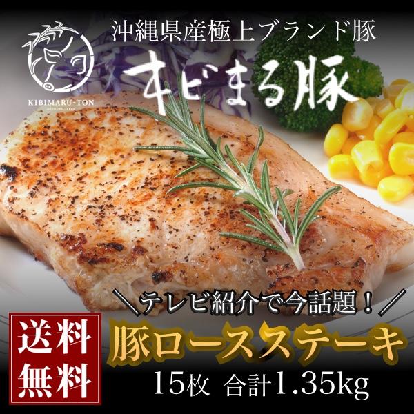 キビまる豚ロースステーキセット(90gx15枚)合計1.35kg 塩レモンソース付 テレビで紹介 最安値に挑戦