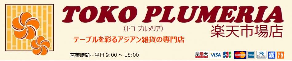 TOKO PLUMERIA 楽天市場店:テーブルを彩るアジアン雑貨の専門店