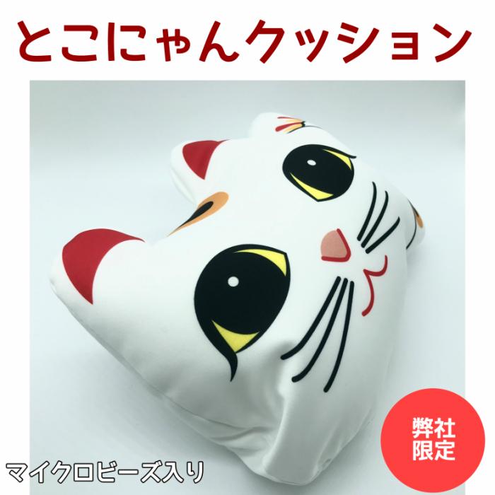 日本製のご当地招き猫とこにゃんシリーズ 弊社限定 ご当地 とこにゃんマイクロビーズ入りクッション 日本製 げんてい ごとうち まねきねこ 枕 まくら とこにゃん とこなめ にほんせい くっしょん 価格 新生活