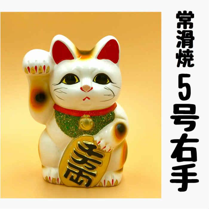 招き猫の故郷 使い勝手の良い 常滑 梅月の招き猫です ☆最安値に挑戦 右手をあげた招き猫は お金を招くといわれます 梅月 陶器 招き猫 白小判猫 右手 手描きひげ 5号