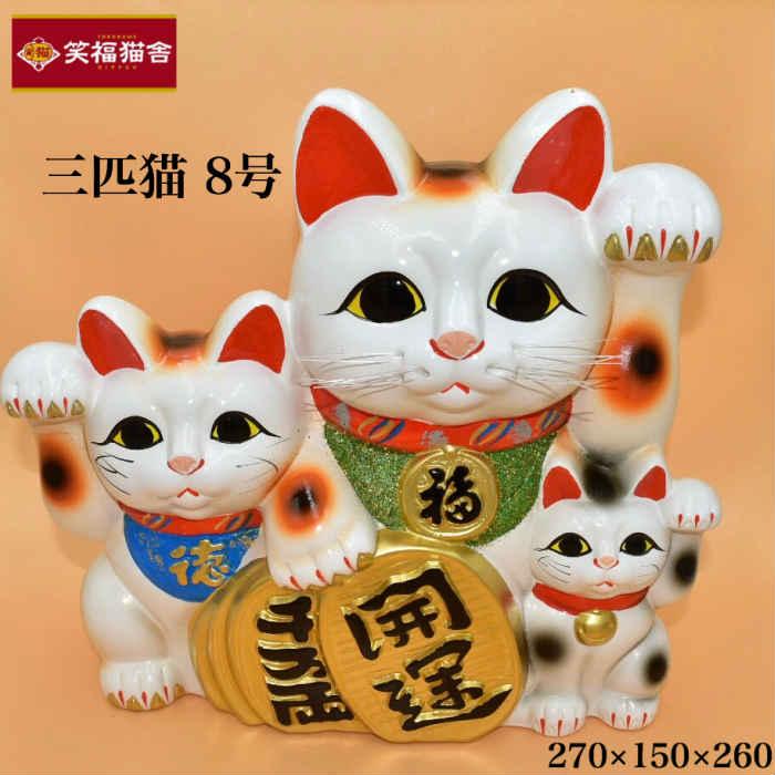 梅月 三匹猫 8号 白 テグスひげ(中央の猫は8号の為、テグスですが、左右の招き猫は手描きヒゲです) 【常滑 招き猫 陶器 セラミック 陶磁器 常滑焼 商売繁盛 家内安全 】