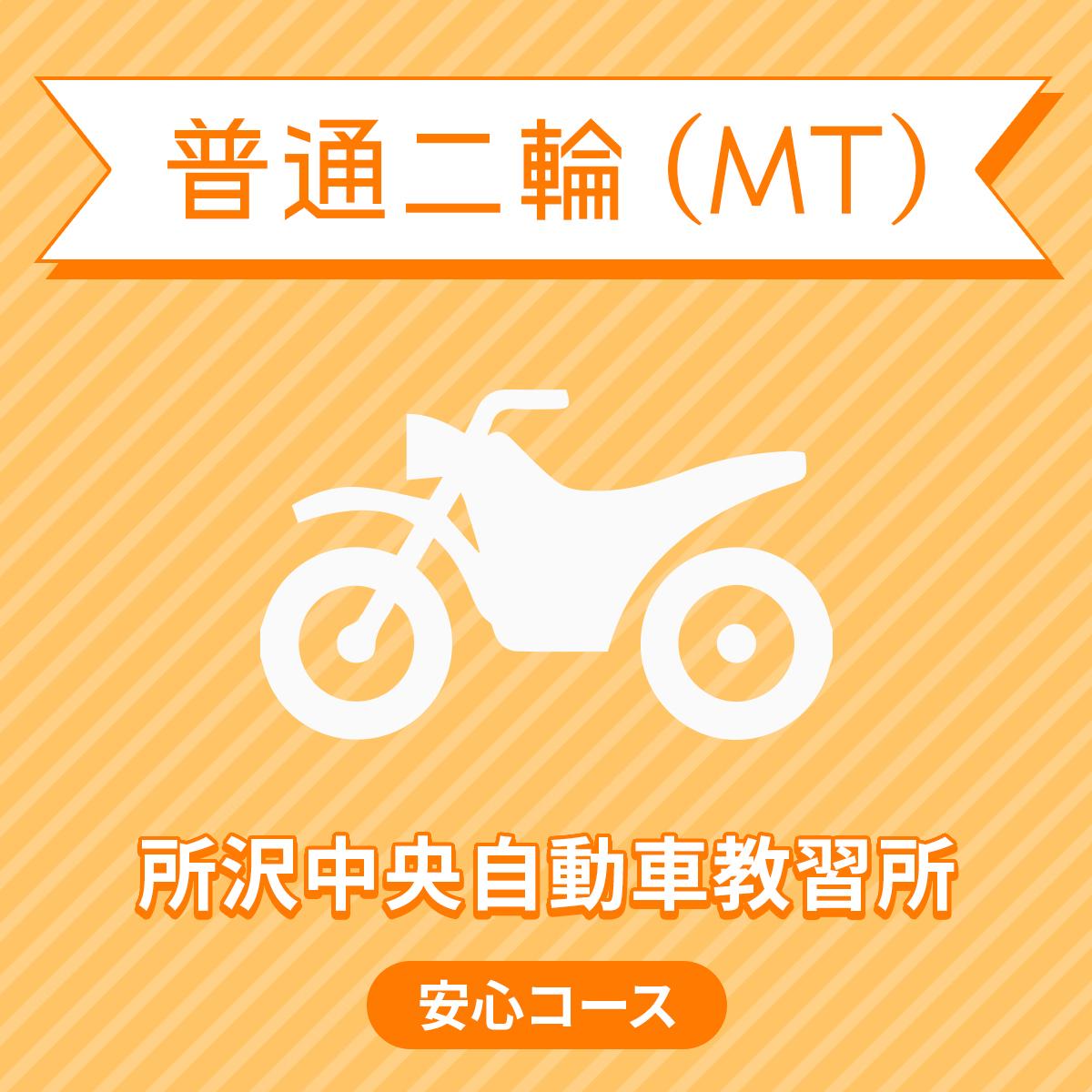 セール価格 埼玉県所沢市 普通二輪MT安心コース 優先プラン付 返品不可 普通 準中型 大型免許所持対象 中型