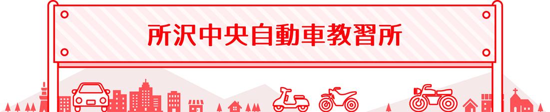 所沢中央自動車教習所:埼玉県公安委員会指定!運転免許取得なら所沢中央自動車教習所