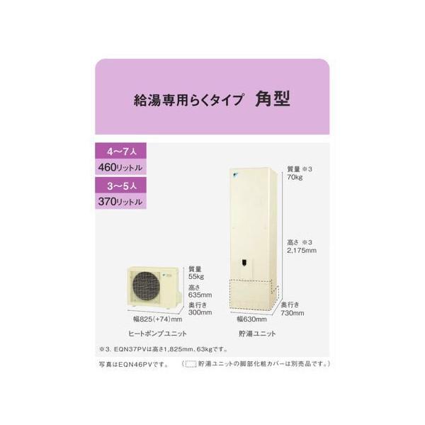 キャッシュバックキャンペーン実施中【送料無料】給湯専用リモコン付ダイキン エコキュート460L給湯専用タイプ【EQN46PV】 給湯専用リモコンセット。