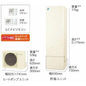 【EQS46SFV】らくナビリモコン付 ダイキン エコキュート460Lパワフル高圧フルオートタイプ 【送料無料】キャッシュバックキャンペーン実施中 らくナビリモコンセット。