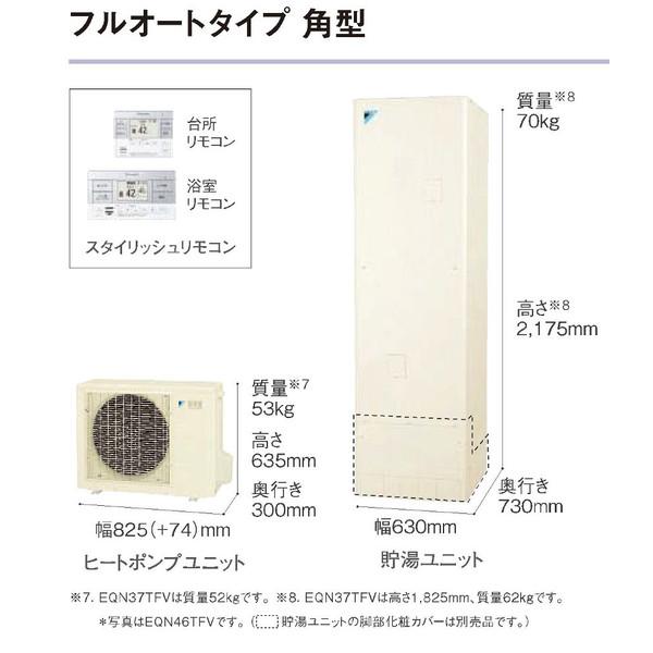 【EQN46TFV】リモコン付 ダイキン エコキュート460Lフルオートタイプ【送料無料】キャッシュバックキャンペーン実施中 スタイリッシュリモコンセット。