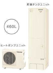 【5年保証付】キャッシュバックキャンペーン実施中【送料無料】東芝 エコキュート460L フルオートタイプ【HWH-FB462SC】標準リモコンセット(台所+浴室)