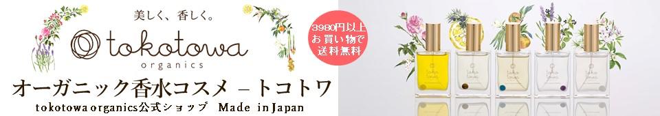 オーガニック香水コスメ-トコトワ:ナチュラル/オーガニック香水&コスメ通販