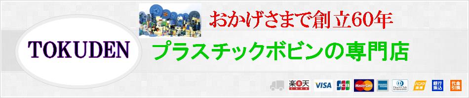 TOKUDEN:プラスチックボビンの専門店
