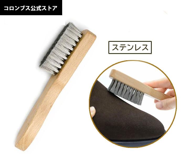 0.08mmの極細ステンレス毛でデリケートな起毛革の毛足を傷めること無くブラッシングできます。【コロンブス直営店】 送料無料 コロンブススエードブラシ ステンレス毛採用 日本製