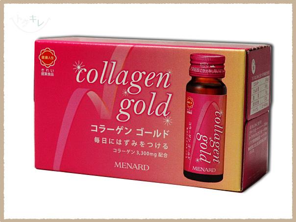メナード コラーゲン ゴールド 30ml×10本入