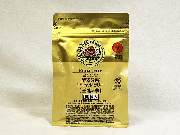 山田養蜂場 酵素分解ローヤルゼリー 王乳の華 100粒入