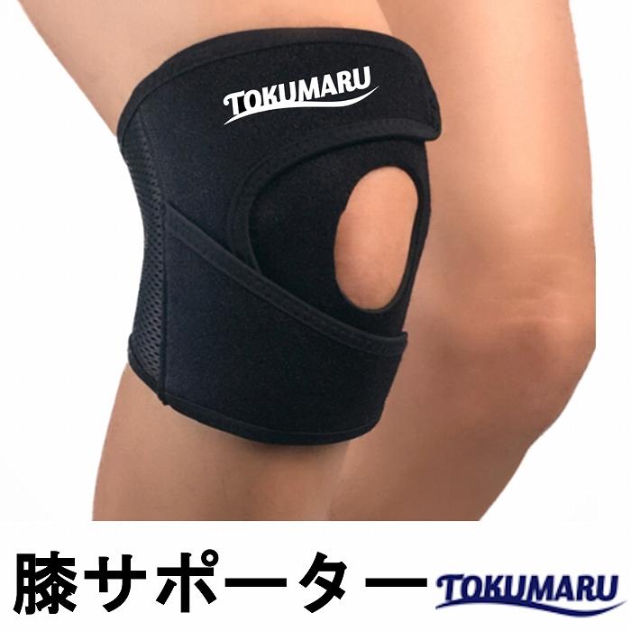 膝 サポーター バンド 保温 デポー 驚きの値段 薄手 ずれない スポーツ 膝痛 靭帯損傷 固定 膝保護