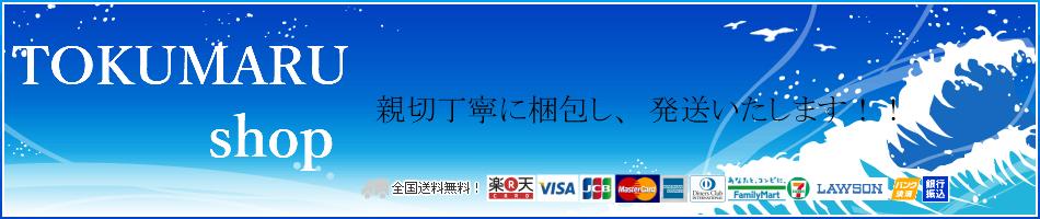 TOKUMARU shop:本店はお客様の健康をサポートするべく、様々な商品を展開しております。