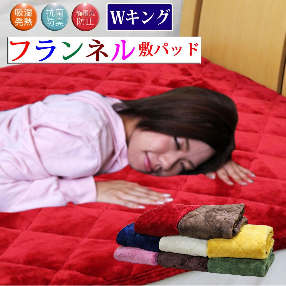 敷きパッド ワイドキング 冬 あったか 敷きパット 吸湿発熱 抗菌防臭 静電気防止 フランネル 絶品 ミンクタッチ 洗える 送料無料 暖か 安全 ベッドパッド