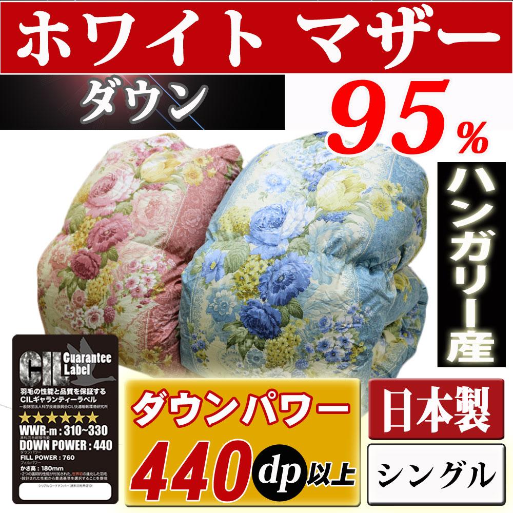 布団 羽毛布団 ふとん ダウン ハンガリー産 ホワイトマザーダウン 95% CILブラックラベル羽毛ふとん ダウンパワー440dp以上 品質の証 安心の日本製 送料無料 シングルサイズ