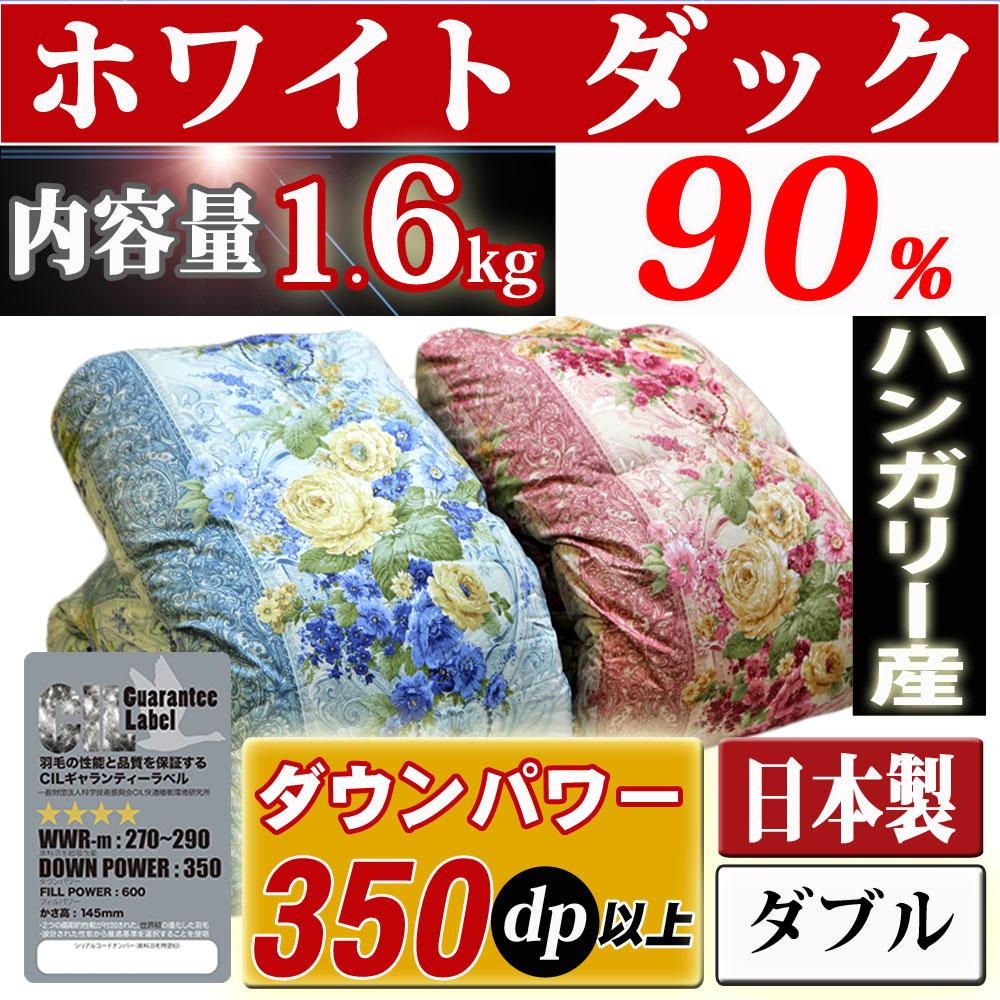 布団 羽毛布団 ふとん ダウン ハンガリー産 ホワイトダックダウン 90% CILシルバーラベル羽毛ふとん ダウンパワー350dp以上 品質の証 安心の日本製 送料無料 ダブルサイズ
